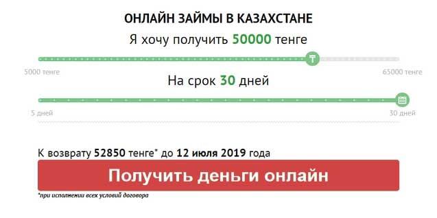 лучшие онлайн займы до зарплаты в Казахстане