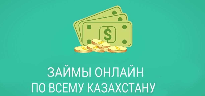 быстрые займы в Казахстане: Астана, Алматы