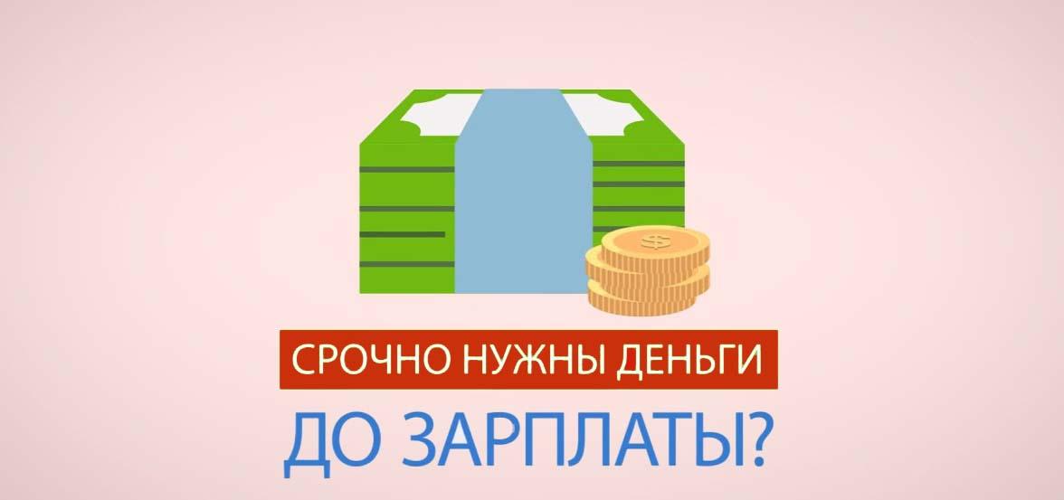 микрокредиты в Экибастузе до зарплаты