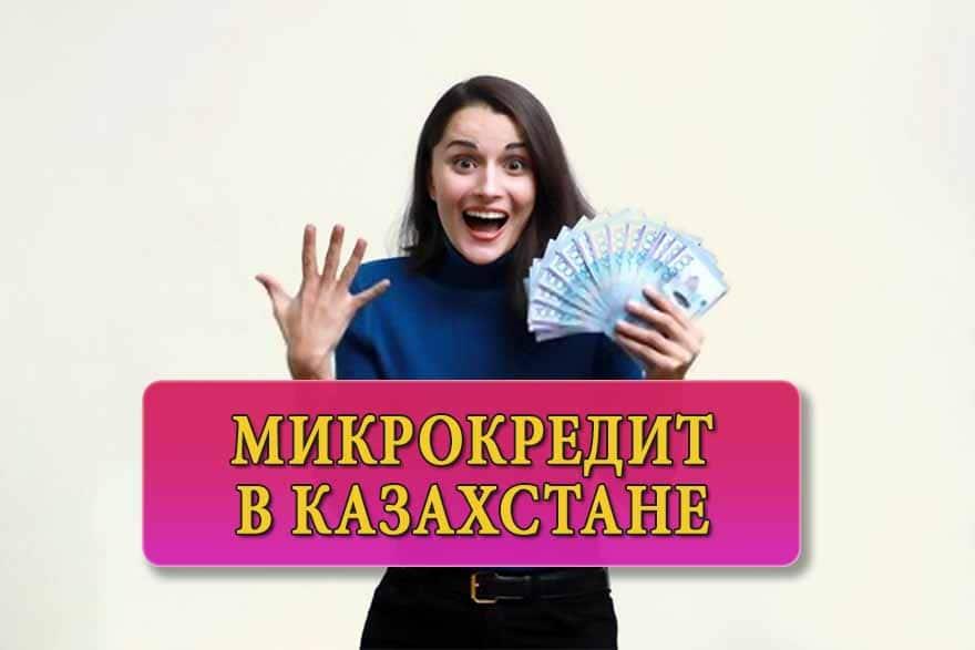 микрокредит онлайн на карту в Казахстане